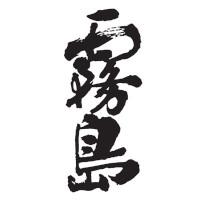 kirishima brewery logo