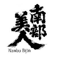 nanbu bijin brewery logo