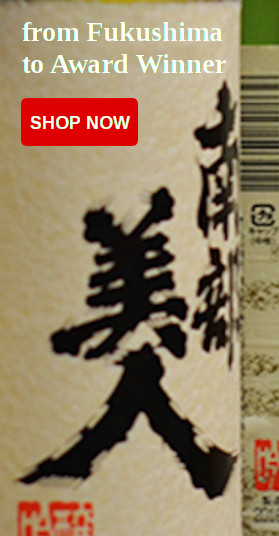 Nanbu Bijin sake bottle close-up